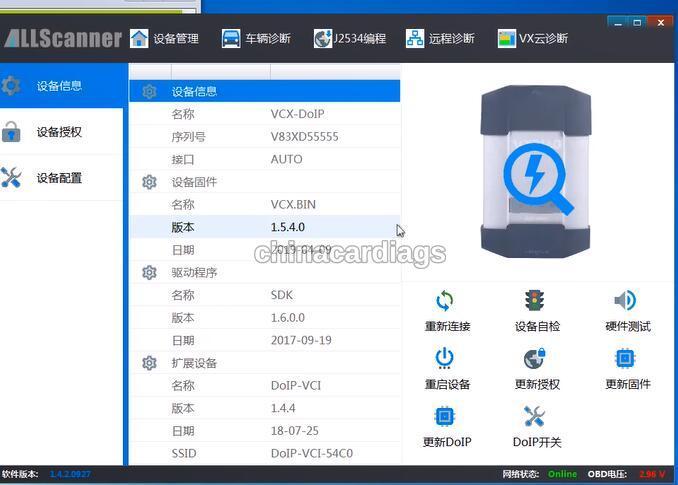 vxdiag-multi-tool-firmware-reset-15